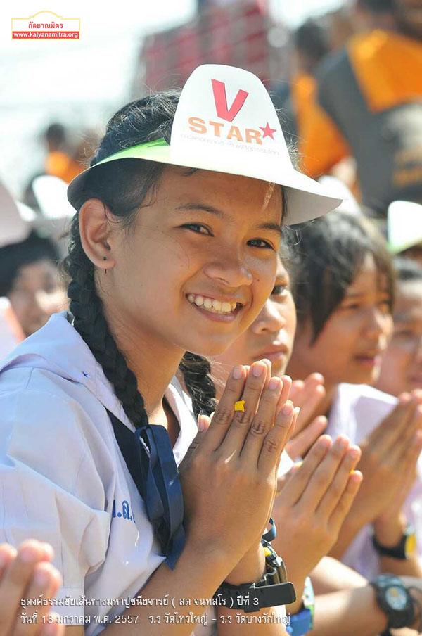 เดินธุดงค์ธรรมชัย วันที่ 13 มกราคม 2557 โครงการธุดงค์ธรรมชัยเส้นทางพระผู้ปราบมาร เริ่มต้นจาก  ร.ร วัดไทรใหญ่ ถึง วัดบางรักใหญ่
