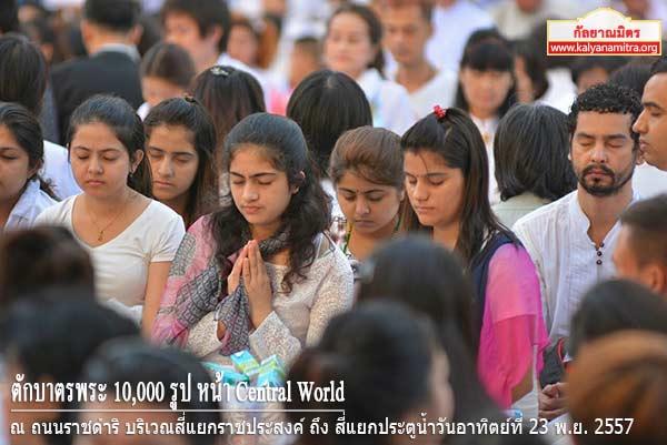 ตักบาตรพระ 10,000 รูป หน้า Central World ณ ถนนราชดำริ บริเวณสี่แยกราชประสงค์ ถึง สี่แยกประตูน้ำวันอาทิตย์ที่ 23 พ.ย. 2557